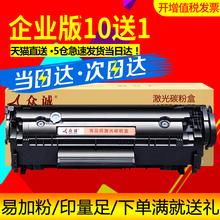 众诚适用易加粉HP12A硒鼓HP1020墨盒 M1005 HP1010 HP1005 Q2612A