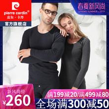 皮尔卡丹莫代尔棉男士保暖内衣套装碳素磨毛加厚情侣青年秋衣秋裤图片