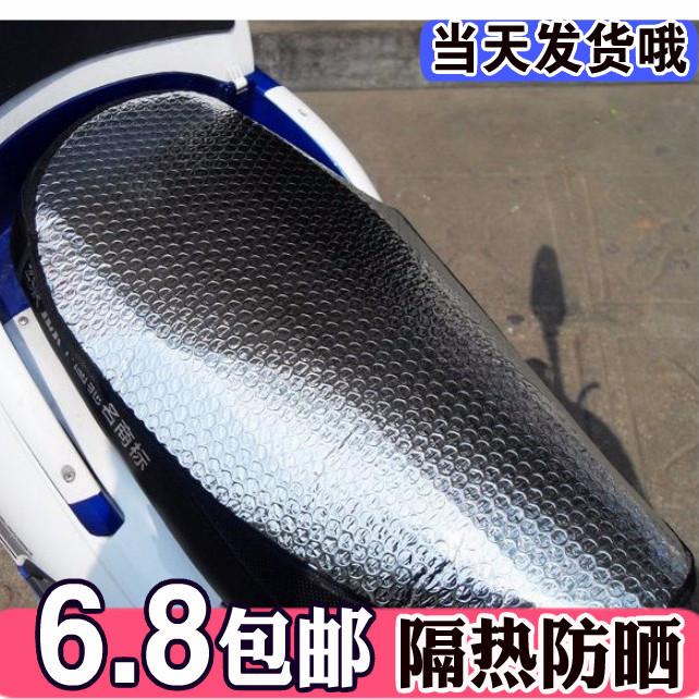 Подушки сидений мотоциклов Артикул 550907632827