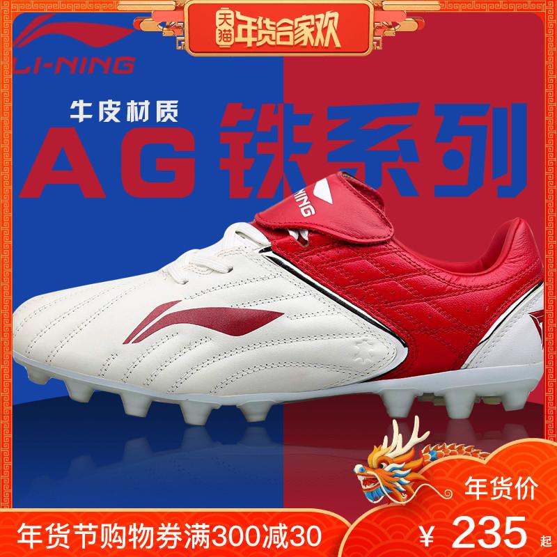 李宁足球鞋男成人牛皮李铁系列专业比赛运动员AG钉训练球鞋运动鞋