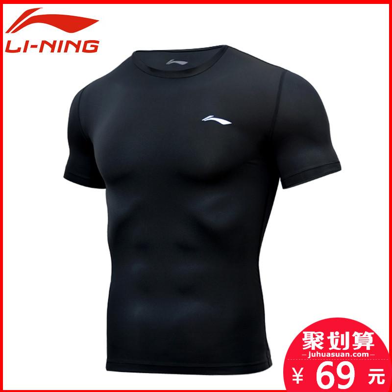 李寧健身衣男健身服運動緊身衣健身房訓練壓縮衣速干圓領短袖上衣