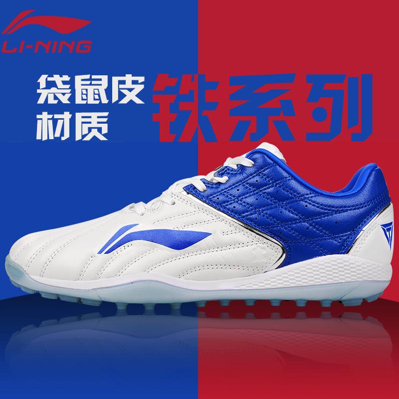 Lining李宁足球鞋男成人袋鼠皮李铁系比赛运动员TF碎钉球鞋运动鞋