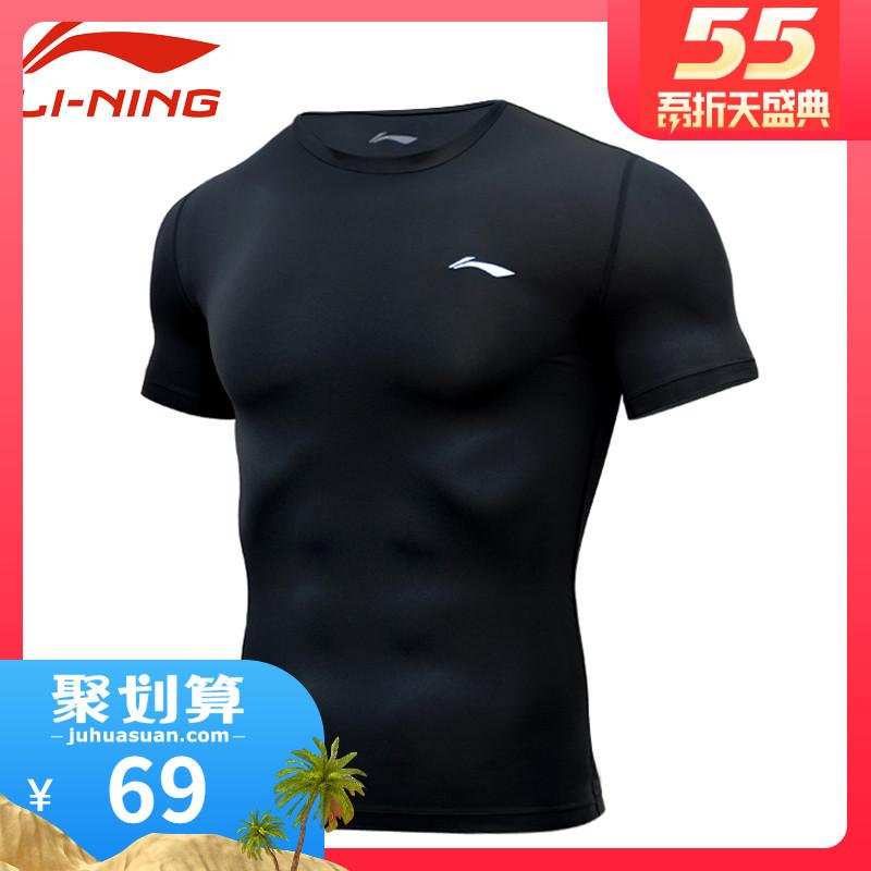 李宁健身衣男健身服运动紧身衣健身房训练压缩衣速干圆领短袖上衣