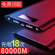 充电宝大容量80000M毫安50000超薄oppo正品vivo通用移动电源20000
