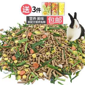 5斤小兔子粮食豚鼠粮荷兰猪仓鼠粮25兔粮小白兔饲料干粮