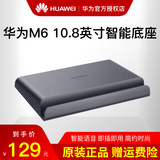 Huawei Tablet M6 10.8 inch original intelligent voice base dark gray official authentic bracket