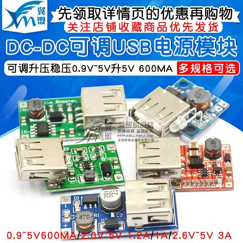 DC-DC可调升压稳压电源模块板 0.9V~5V升5V 600MA USB电池升压板