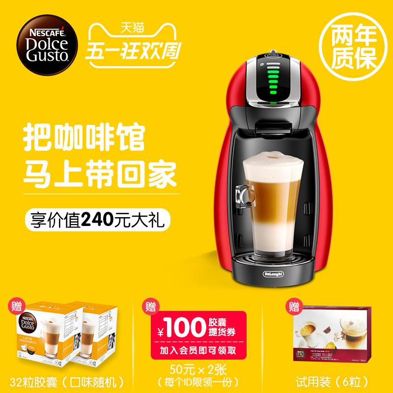 全自动咖啡机胶囊咖啡机