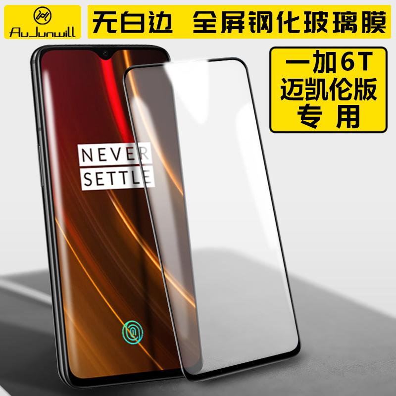 一加6T迈凯伦版钢化膜全屏覆盖oneplus六T手机1+6T全包无白边贴膜