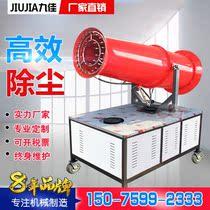 九佳环保降温30米除尘雾炮机工地防尘喷雾机工业高射程60米全自动