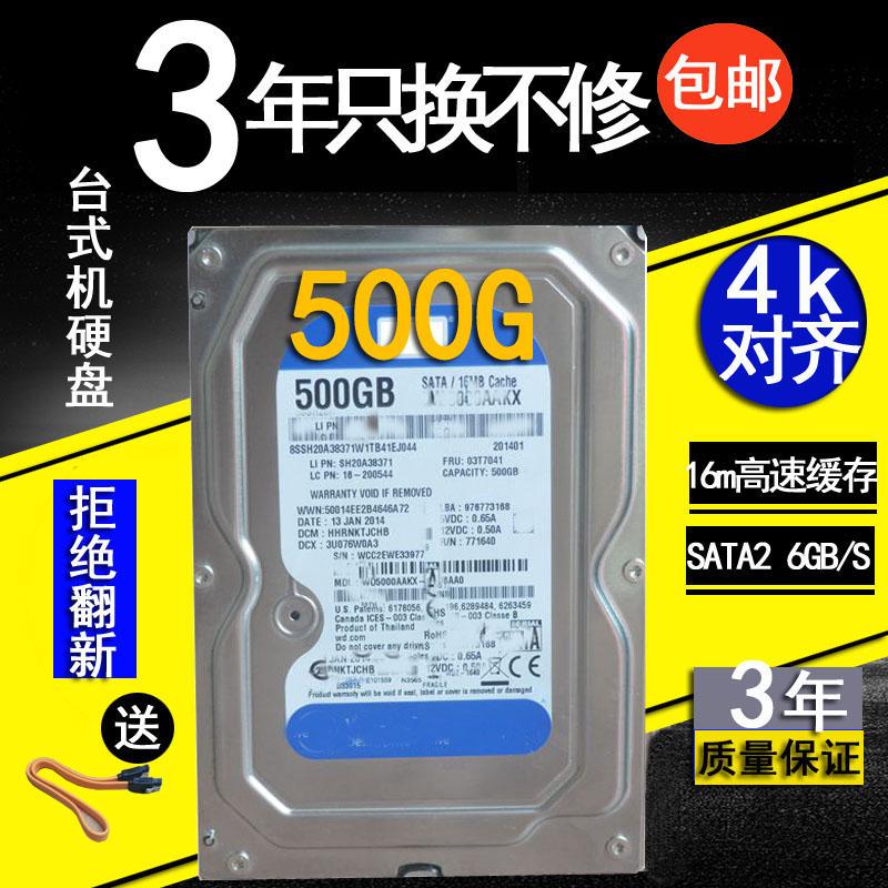 电脑主机硬盘500