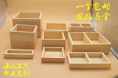 包邮 正方形 长方形 无盖木盒 大号一格 四格两格木盒子 木盒定做