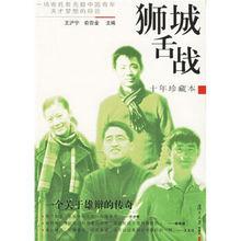 {现货包邮}狮城舌战(十年珍藏本),王沪宁,复旦大学出版社