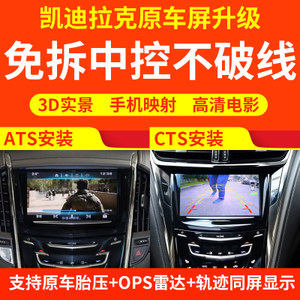 畅影18款凯迪拉克ATS/XTS/CTS/SRX/XT5/ATSL导航模块倒车影像升级