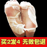 Foot film exfoliating calluses, tender foot heel chapped whitening and moisturizing