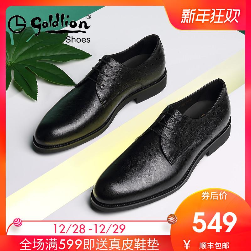 金利来男鞋德比鞋真皮系带圆头耐磨黑色牛皮鞋男士商务正装皮鞋男