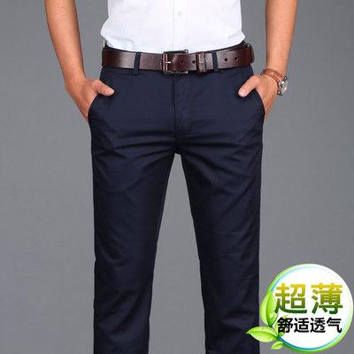 夏季薄款丝光棉休闲裤男青年韩版修身小脚直筒商务免烫抗皱长裤子