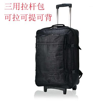 欧美可背可提可拉双肩拉杆背包牛津布大容量旅行包行李旅行箱袋轻