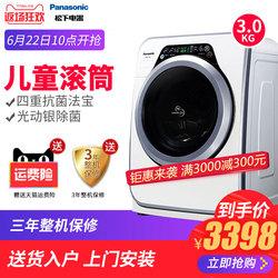 Panasonic/松下 XQG30-A3021 儿童婴儿迷你洗衣机除菌滚筒3kg