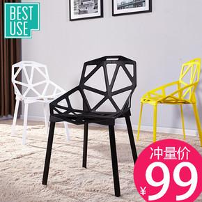 百思宜 北欧现代简约休闲椅子 铁艺塑料靠背户外创意镂空餐厅餐椅