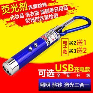 验钞笔紫外线验钞灯紫光灯手电筒激光镭射灯防伪码 荧光剂检测笔红外线灯USB可充电小型便携式家用手持验钞机