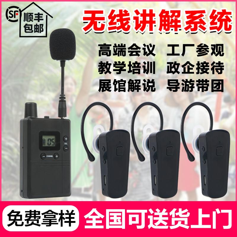 无线导游讲解器耳机