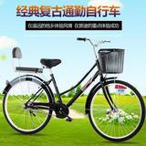 自行车女式24/26寸男女士轻便老式单久普通轻松通勤遛弯休闲单车
