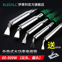 External heat home 150 Luo iron welding flat head high power 100 electric iron set 80 industrial grade 500W soldering gun