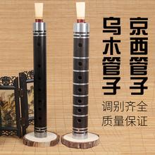京西管子大G调民族乐器乌木管子材质送免修管子哨片调别齐全包邮