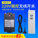 220V remote control switch modification of remote power single-channel water pump motor lamp wireless remote control power off controller