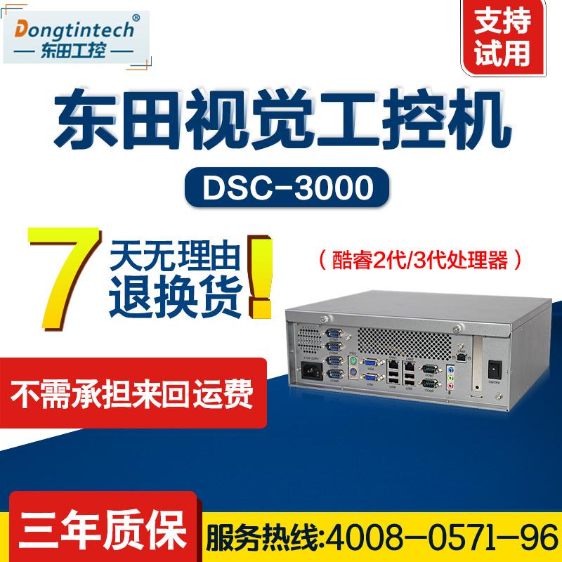 东田机器视觉工控机H61芯片I/O模块支持2-6个GigE相机自带4路光源