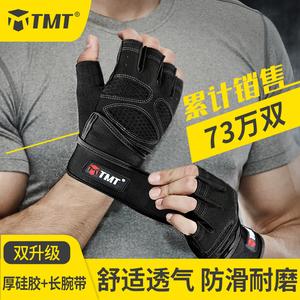 TMT健身手套男女哑铃器械单杠锻炼护腕训练半指单车防滑运动