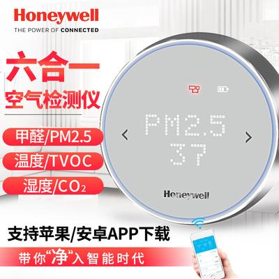 霍尼韦尔六合一气体检测仪器甲醛PM2.5有毒气体室内温湿度监测表