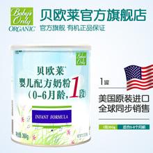进口 Only贝欧莱有机婴儿配方奶粉0 Baby 美国原装 6月1段360g