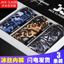 3 gift box men's ice silk underwear, boxers, waist, boxer pants, leopard print, U convex, sexy, breathable, summer