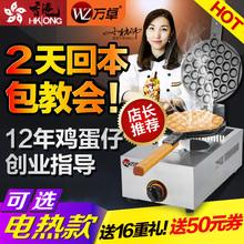 香港万卓鸡蛋仔机商用煤气燃气蛋仔机鸡蛋饼机QQ鸡蛋仔机器全自动