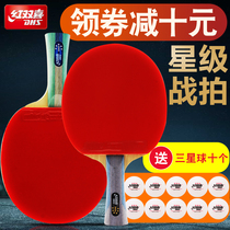 Genuine Red Shuangxi Five star six stars offensive table tennis racket finished shooting 6 star single Pat straight double-sided anti-glue
