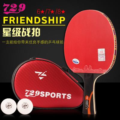 正品729乒乓球拍成品拍六星七星八星ppq乒乓球拍进攻型6星初学者