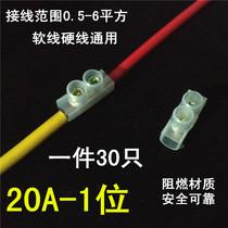 插拔式按压接线端子导线夹线头快速对接接头电工电线连接并线器