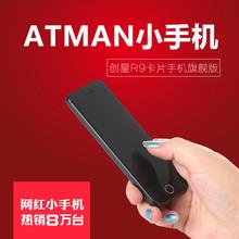 创星(手机) R9超薄卡片手机超小智能迷你学生男女备用移动电信