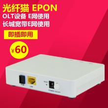 WT 千兆EPONONU光纤猫光猫终端即插即用长城宽带E网OLT使用