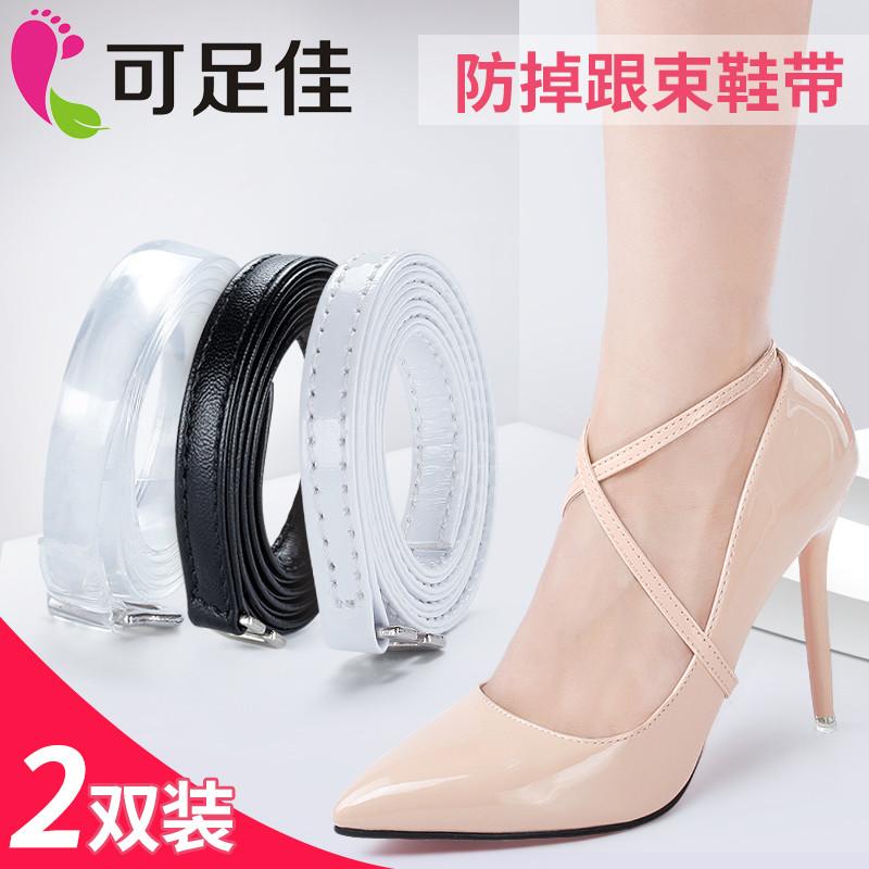 隐形透明高跟鞋神器免绑懒人束鞋带皮鞋不跟脚鞋免系鞋带扣防掉女