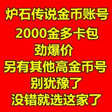 6000 8000金币帐号出售 5000 传说金币号账号出售 3000 1000 炉石