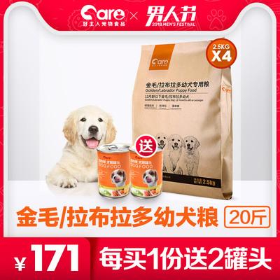 金毛拉布拉多专用粮幼犬粮好主人40通用型大型犬狗粮20斤10kg公斤