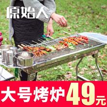 不锈钢烧烤架户外烤炉烤架家用木炭烧烤炉野外工具全套碳烤炉架子