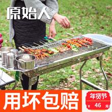 原始人不锈钢烧烤架户外5人以上家用木炭烧烤炉野外工具全套炉子