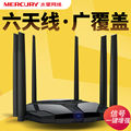 six antennas more powerful MERCURY/Mercury D126 dual-band wireless router through-wall fiber broadband stable home 5G Gigabit wireless speed high-speed phantom routing D128 cable