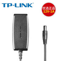 Original TPLINK Mercury Swift 12V1a router monitor audio light cat power adapter AP power cord charger Universal desk lamp camera head non-Tengda 12V2a/3a/5a