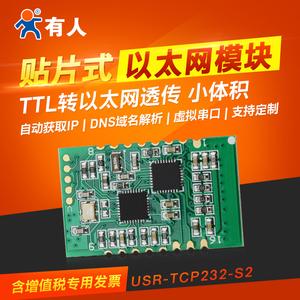串口转以太网模块 网络转串口双向传输模块串口服务器TCP232-S2