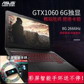 ASUS/华硕飞行堡垒五代FX80GM8750八代I7标压GTX1060 6G商务办公便携轻薄15.6英寸120Hz电竞屏吃鸡游戏笔记本